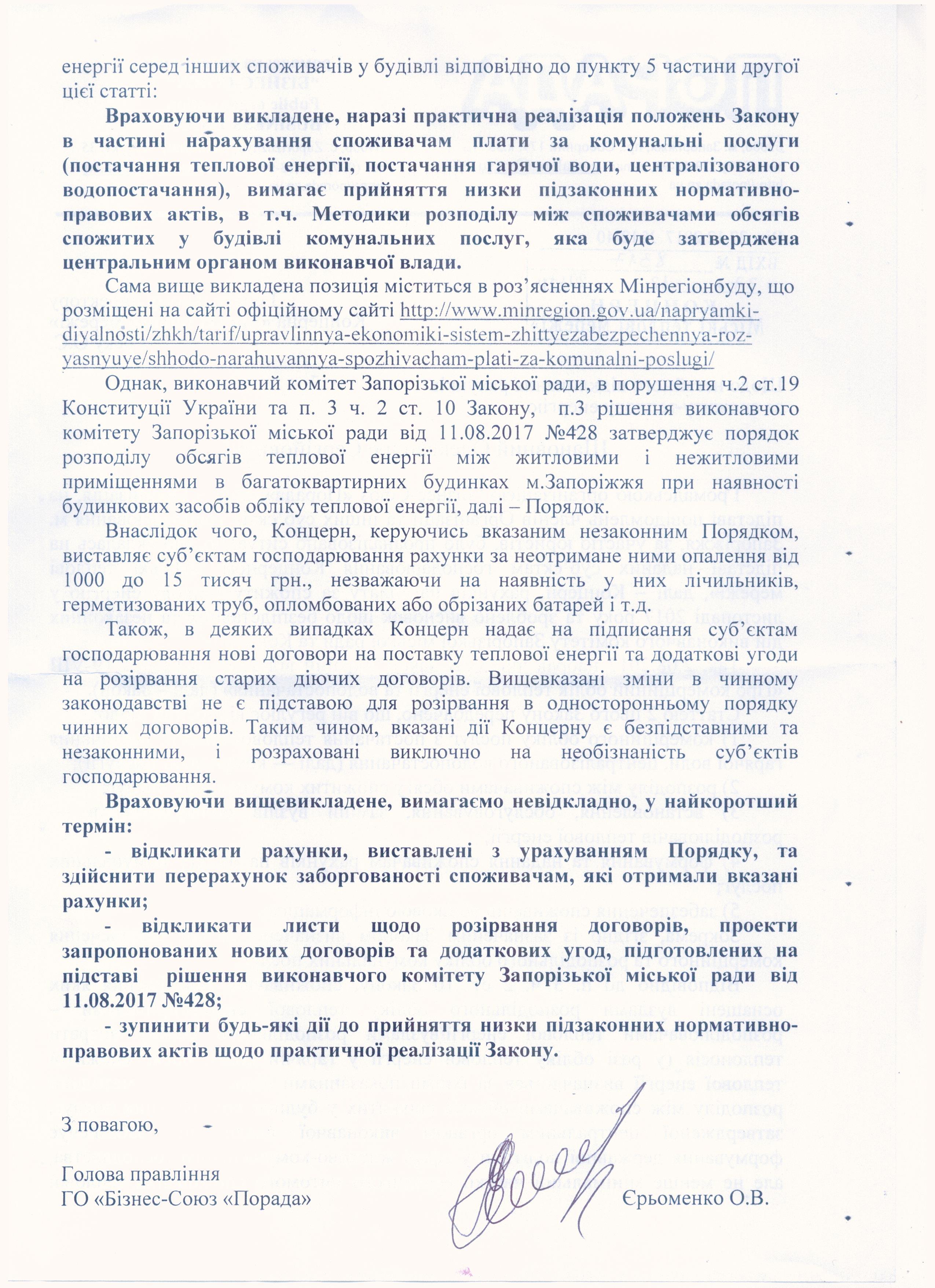 Елена Ерёменко рассказала о визите общественников в концерн ГТС